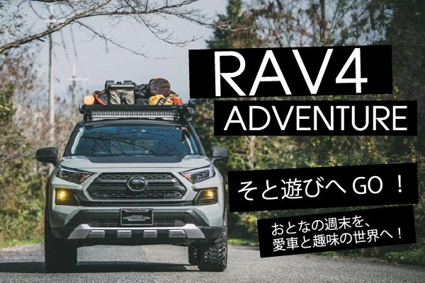 RAV4 ADVENTURE