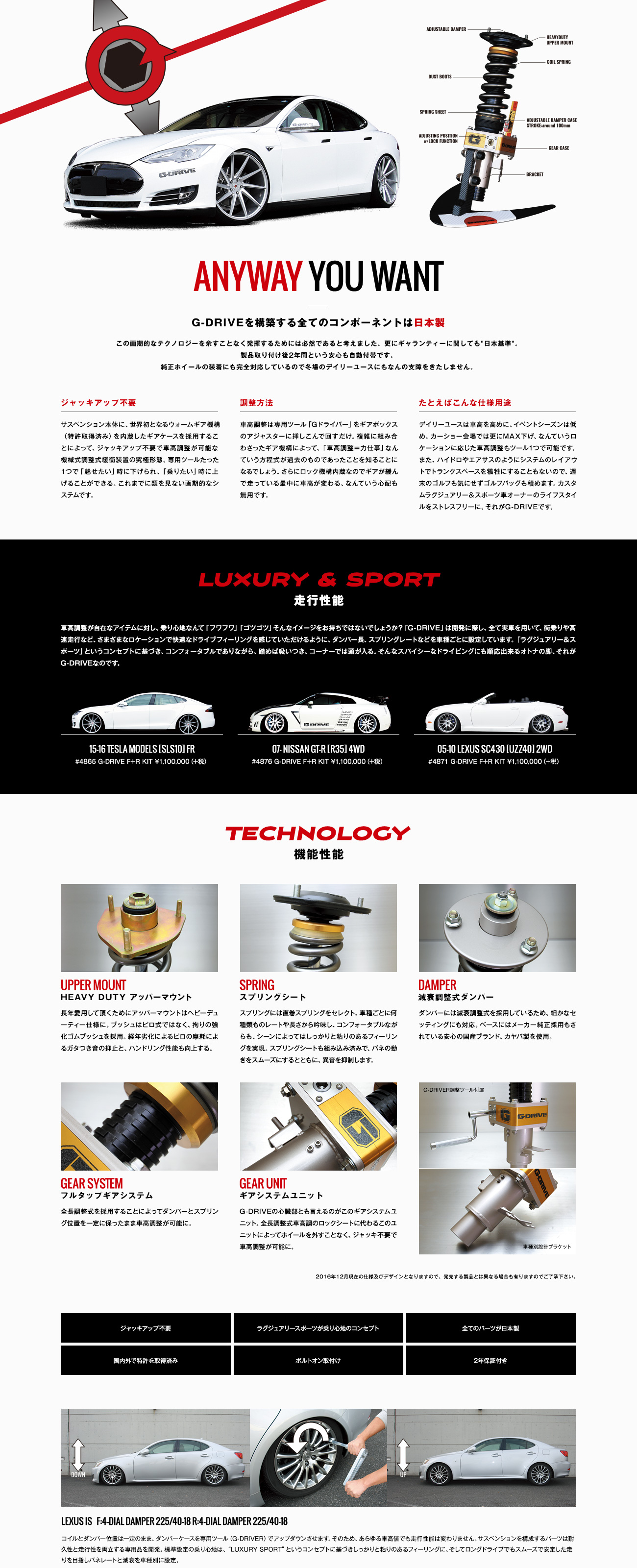 ja-jp_product_gearsuspension_system